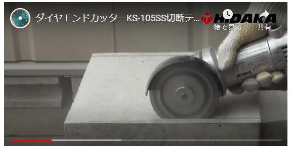 ks-105ss