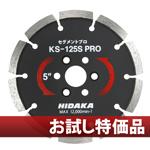 【初回限定お試し品】KSダイヤセグメント KS-125Sプロ (ビス穴付き) (ks-125spro-sx200-b)