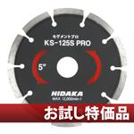 【お試し品】KSダイヤセグメント KS-125Sプロ (ks-125spro-sx200)