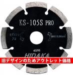 アウトレット品KSダイヤセグメント KS-105Sプロ (ks-105spro-sx200-outlet) 6枚セット