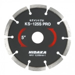 KSダイヤセグメント KS-125Sプロ