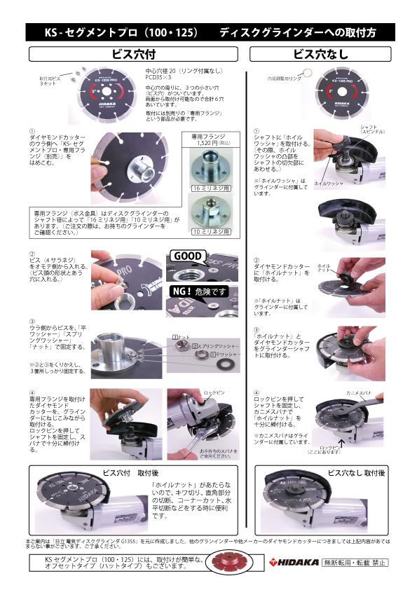 KSセグメントプロディスクグラインダーへの取付方(ビス穴付/なし)